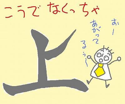 s-100121kanji4.jpg