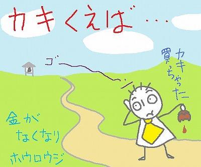 s-100122kakikueba.jpg