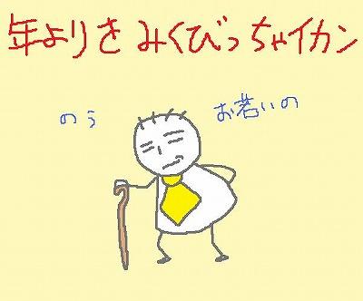 s-100203tosiyori1.jpg