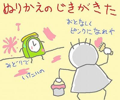 s-100212nurikae.jpg