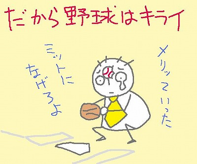 s-100217yakyu.jpg