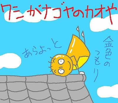 s-100509syatihoko.jpg