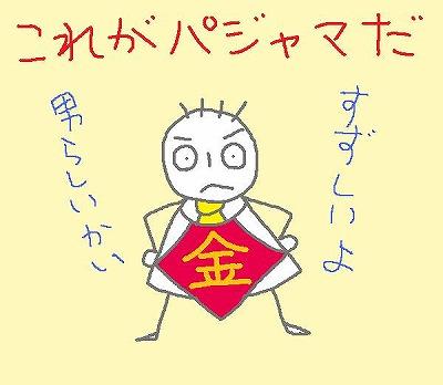 s-100519pajama.jpg