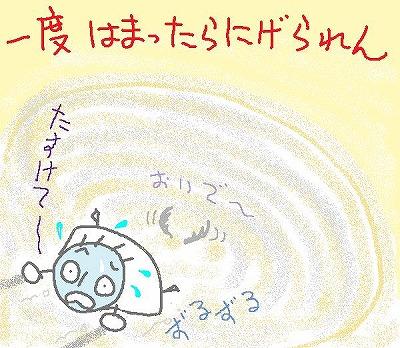s-100524arijigoku.jpg