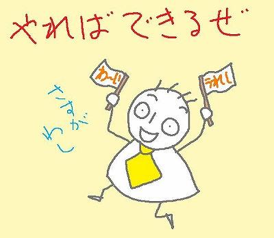 s-100603seikou.jpg