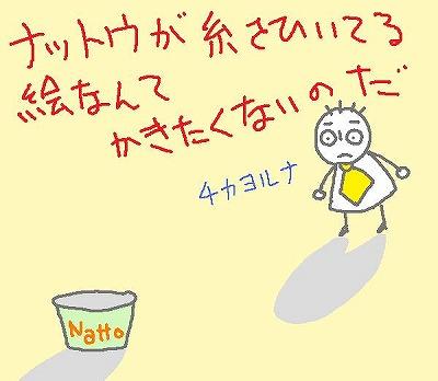 s-100608nattou.jpg