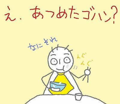 s-100612gohan.jpg