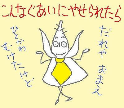 s-100621rakkyo.jpg