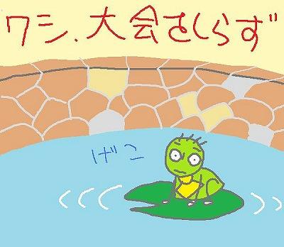 s-100701inonaka.jpg