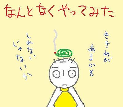 s-100706senkou.jpg