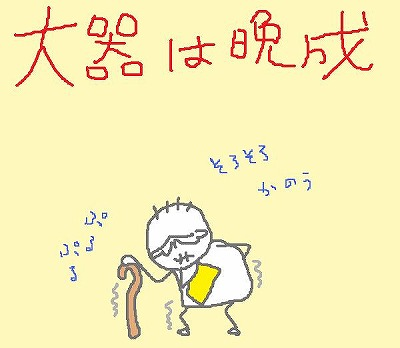 s-100823bansei.jpg
