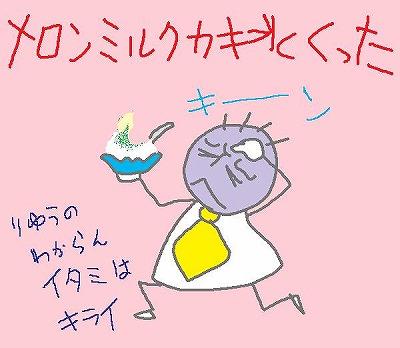 s-100904kakigoori.jpg