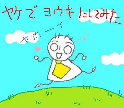 s-100915youki.jpg