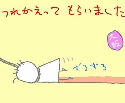 s-100920oosaka.jpg