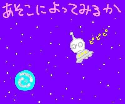 s-1010001hosi.jpg