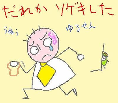 s-101005wagomu.jpg
