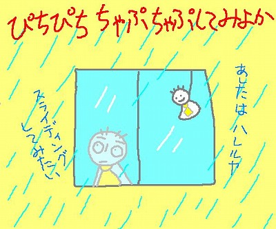 s-101009amenohi.jpg