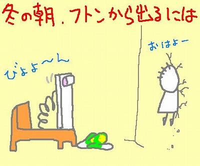 s-101109mezame.jpg