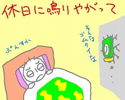 寝なおすと長い