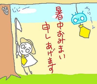 夏休みほしい