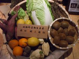 榊原館野菜