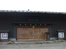 海津入り口