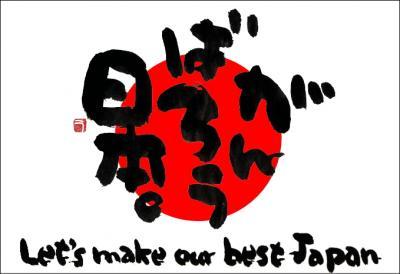 がんばろう日本ロゴ