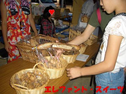 エレファントパン