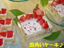 わー四角いケーキだ!