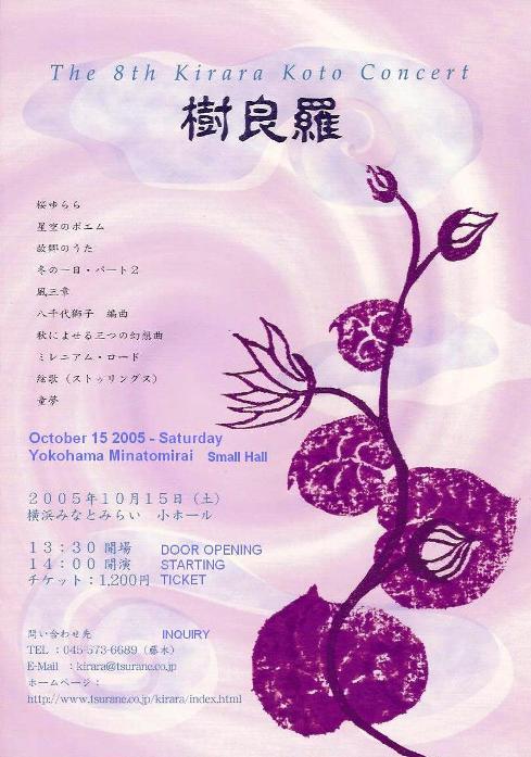 click! クリック! Kirara Koto Concert!