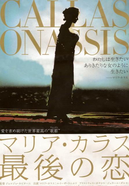 マリア・カラス最後の恋 CALLAS ONASSIS