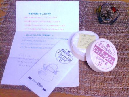 吉田牧場のカマンベールありがとうございます。