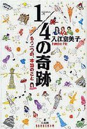 2-1 入江ふ~ちゃんの本