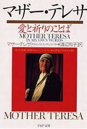 マザー・テレサ愛と祈りのことば