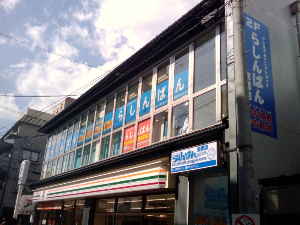 らしんばん京都