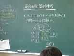 090225_sugaku (3)