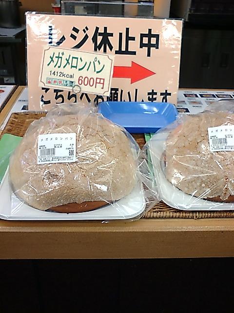 メガメロンパン