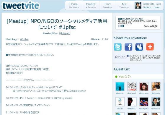 NPO/NGOのソーシャルメディア活用についてのMeetup@8/6(金)