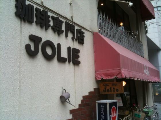 珈琲専門店 JOLIE(ジョリー)