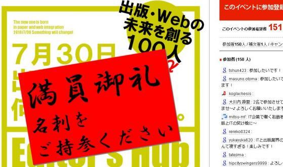 Editor's Hub '10summer@代官山