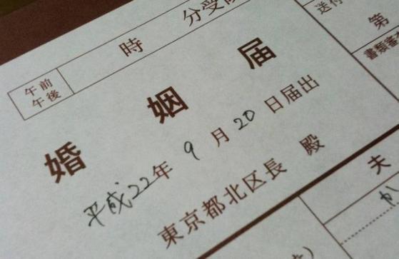 2010年9月20日付で提出した婚姻届!