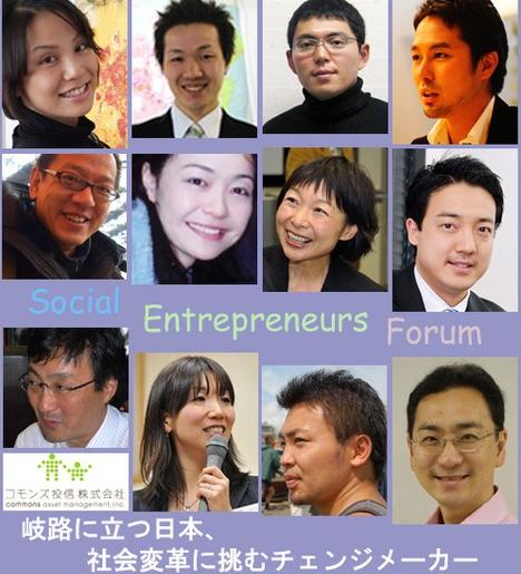 第2回社会起業家フォーラム