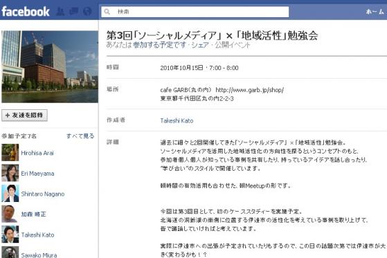 10/15(金)第3回「ソーシャルメディア」 × 「地域活性」勉強会@丸の内