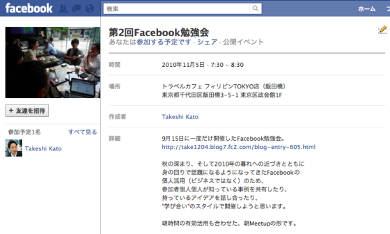 第2回Facebook勉強会を開催します!