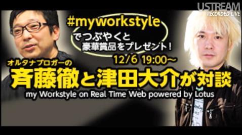 ループスの斉藤徹さんに津田大介さんが聞く――Ustream番組