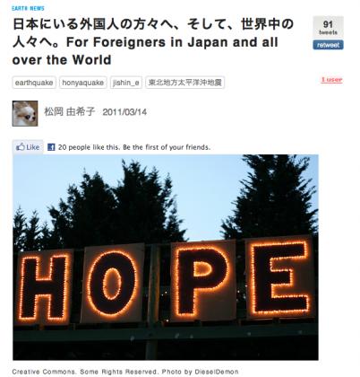 日本にいる外国人の方々へ、そして、世界中の人々へ。