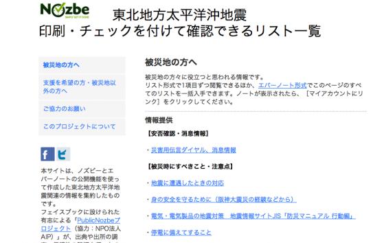 """東北地方太平洋沖地震に関してNozbeができること"""""""