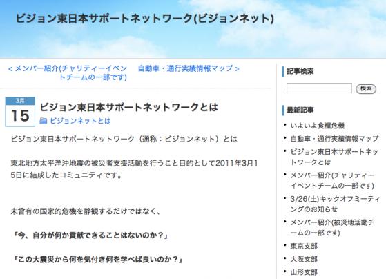 ビジョン東日本サポートネットワーク