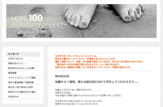 東日本大震災チャリティーセミナー「HOPE100(ホープワンハンドレッド)」