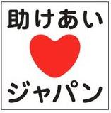 内閣府震災ボランティア連携室と恊働したプロジェクト「助けあいジャパン」